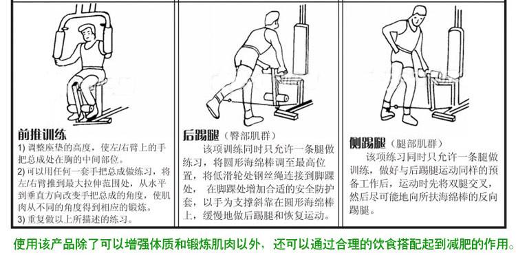 时间:综合训练器(品名)家用功:前推,高拉(前,后),低拉,产品夹胸性交如何用延长情趣用品蝴蝶图片