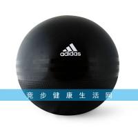 阿迪达斯 韵律球65cm  AD-11112