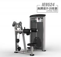 英派斯  IE9524肩膊提升训练器