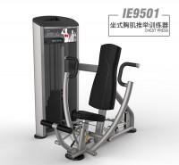 英派斯   IE9501坐式胸肌推举训练器