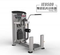 英派斯  IE9509臀部肌肉训练器