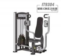 英派斯   IT9304蝴蝶式胸肌训练器