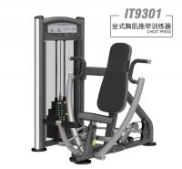 英派斯   IT9301坐式胸肌推举训练器