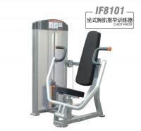 英派斯  IF8101   坐式胸肌推举训练器