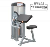 英派斯  IF8103   二头肌伸展训练器