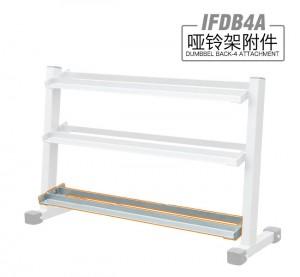 英派斯  IFDB4A  哑铃架附件