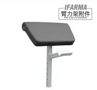 英派斯  IFARMA  臂力架附件