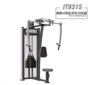 英派斯IT9315  蝴蝶式胸肌背肌训练器