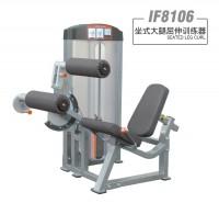 英派斯  IF8106   坐式大腿屈伸训练器