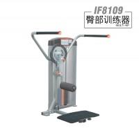 英派斯  IF8109   臀部训练器