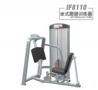 英派斯  IF8110   坐式蹬腿训练器