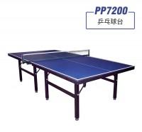 英派斯  PP7200  乒乓球台