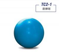 英派斯  TC2-1  韵律球(55cm)